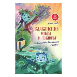 Славянские мифы и былины: энциклопедия для малышей в сказках. Елена Ульева