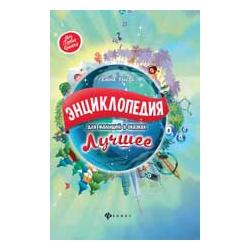 Энциклопедия для малышей в сказках. Лучшее. Елена Ульева
