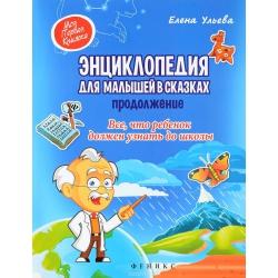 Энциклопедия для малышей в сказках. Продолжение. Елена Ульева