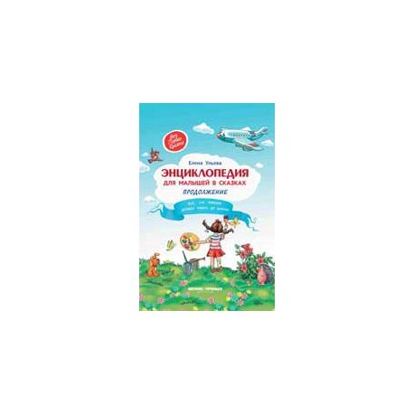 Энциклопедия для малышей в сказках. Продолжение: все, что ребенок должен узнать до школы (ребрейдинг)