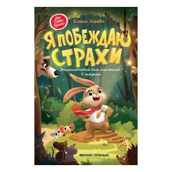 Я побеждаю страхи: энциклопедия для малышей в сказках. Елена Ульева