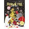 Новый год вот-вот… Адвент-календарь с окошками