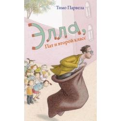 Элла, Пат и второй класс. Книга 2. Парвела Тимо