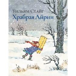 Храбрая Айрин Стайг Уильям