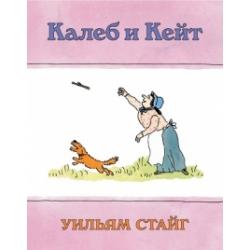 Калеб и Кейт