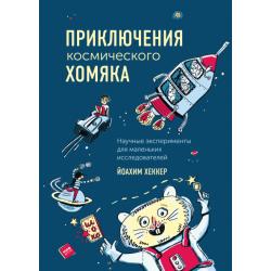 Приключения космического хомяка. Научные эксперименты для маленьких исследователей. Йоахим Хеккер, Сабина Кранц