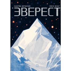 Эверест Сангма Фрэнсис, Лиск Фэнг