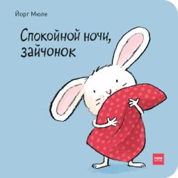 Спокойной ночи, зайчонок! Йорг Мюле