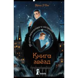 Книга звезд. Часть 1