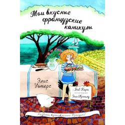 Мои вкусные французские каникулы Уотерс Элис, Каро Боб