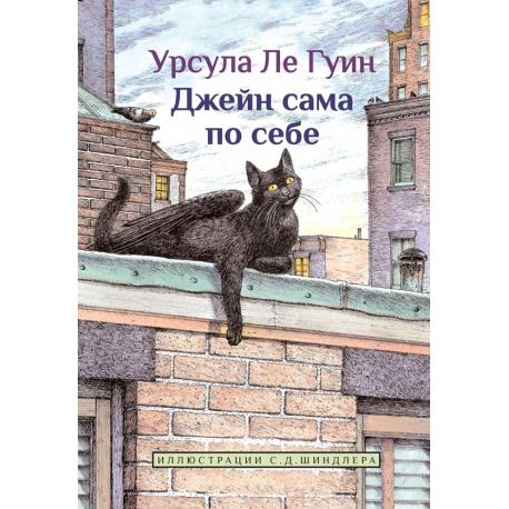 Джейн сама по себе: сказки крылатых кошек