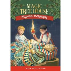 Мумии поутру (Волшебный дом на дереве 3)
