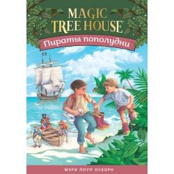 Пираты пополудни (Волшебный дом на дереве 4)