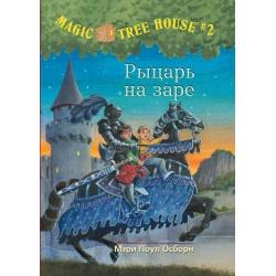 Рыцарь на заре (Волшебный дом на дереве 2)