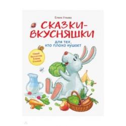 Сказки-вкусняшки для тех, кто плохо кушает