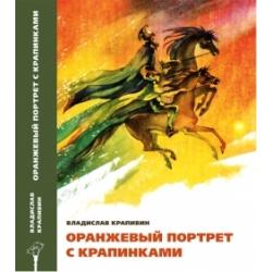 Оранжевый портрет с крапинками. Владислав Крапивин