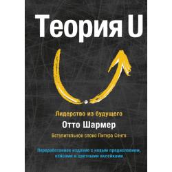 Теория U. Лидерство из будущего