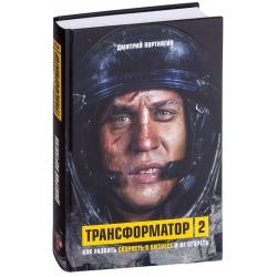 Трансформатор 2. Как развить скорость в бизнесе и не сгореть. Дмитрий Портнягин
