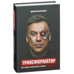 Трансформатор. Как создать свой бизнес и начать зарабатывать. Дмитрий Портнягин