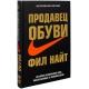 Продавец обуви. История компании Nike, рассказанная ее основателем. Фил Найт