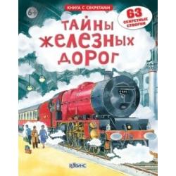 Книга с секретами. Открой тайны железных дорог
