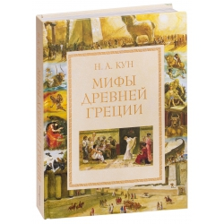Мифы Древней Греции. Николай Кун (илл. Власовой)