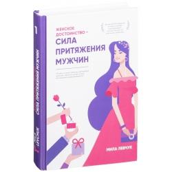 Женское достоинство - сила притяжения мужчин. Мила Левчук