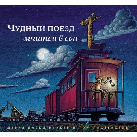 Чудный поезд мчится в сон Даски Ринкер