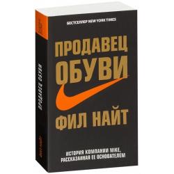 Продавец обуви. История компании Nike, рассказанная ее основателем (м). Фил Найт