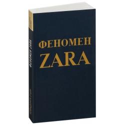 Феномен ZARA (м). Ковадонга О`Ши