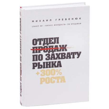 Отдел продаж по захвату рынка. Михаил Гребенюк