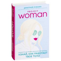 Project woman. Тонкости настройки женского организма: узнай, как работает твое тело. Д. Лубнин