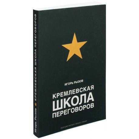 Кремлевская школа переговоров (м). Игорь Рызов