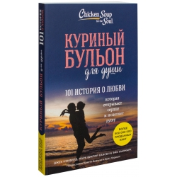 Куриный бульон для души: 101 история о любви. Джек Кэнфилд, Эми Ньюмарк, Марк Хансен