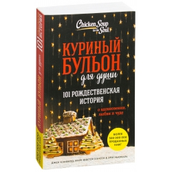 Куриный бульон для души: 101 рождественская история (м). Джек Кэнфилд, Эми Ньюмарк, Марк Хансен