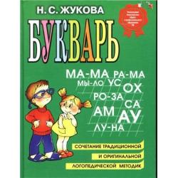 Букварь. Пособие по обучению дошкольников правильному чтению. Надежда Жукова