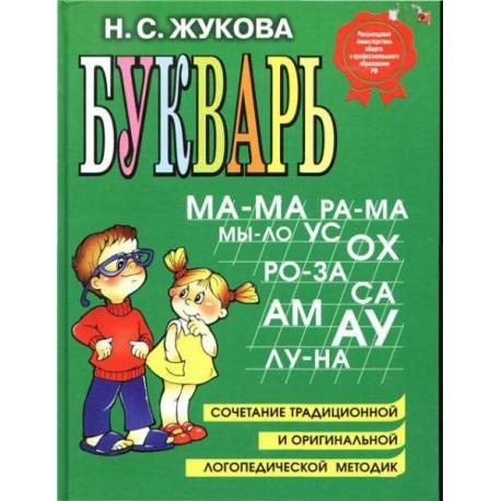 Букварь. Пособие по обучению дошкольников правильному чтению