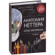Анатомия Неттера. Атлас-раскраска. Джон Хансен