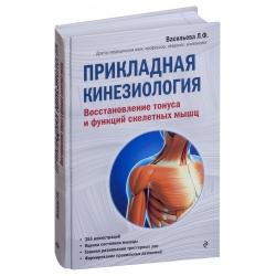 Прикладная кинезиология. Восстановление тонуса и функций скелетных мышц. Л. Ф. Васильева