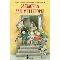 Звёздочка для Меттеборга. Книга 7. Русе Лагеркранц