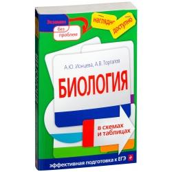 Биология в схемах и таблицах. Юрий Садовниченко, Алла Ионцева