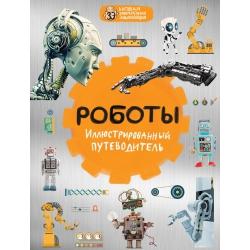 Роботы. Иллюстрированный путеводитель. Алексей Никоноров
