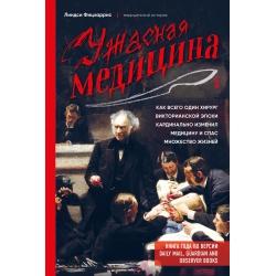 Ужасная медицина.Как всего один хирург викторианской эпохи кардинально изменил медицину и спас множество жизней.Л. Фицхаррис