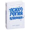 Психология влияния. Как научиться убеждать и добиваться успеха. Роберт Чалдини
