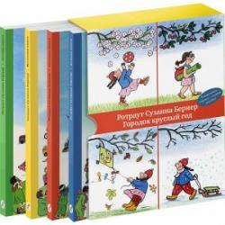 Городок круглый год 4 книги Городка — в одной коробке!