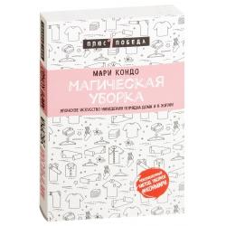 Магическая уборка. Японское искусство наведения порядка дома и в жизни (м). Мари Кондо