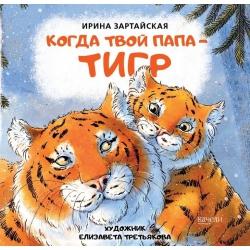 Когда твой папа тигр. Ирина Зартайская