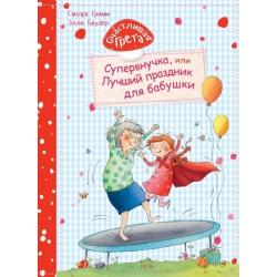 Счастливая Грета. Супервнучка, или Лучший праздник для бабушки. Сандра Гримм