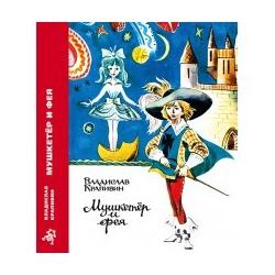 Мушкетёр и фея и другие истории из жизни Джонни Воробьева