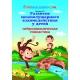 Развитие межполушарного взаимодействия у детей. Нейродинамическая гимнастика. Татьяна Трясорукова